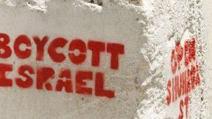 """كتابات على حاجز في مدينة الخليل بالضفة الغربية للكلمات """"مقاطعة إسرائيل"""". (AFP Photo/Hazem Bader)"""