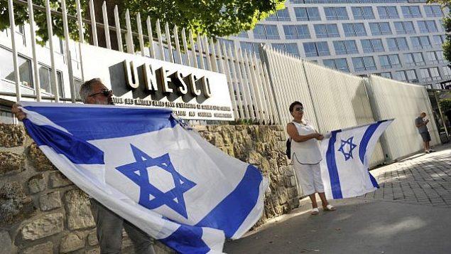 يهود فرنسيون يحملون أعلاما إسرائيلية وهم يشاركون في مظاهرة ضد اليونسكو، بالقرب من مقر الوكالة الثقافية في باريس، 17 يوليو 2017. (Serge Attal/Flash90)
