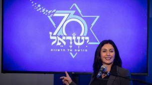 وزيرة الثقافة ميري ريغف تكشر شعار احتفاليات استقلال اسرائيل ال70، خلال مؤتمر صحفي، 15 يناير 2018 (Hadas Parush/Flash90)