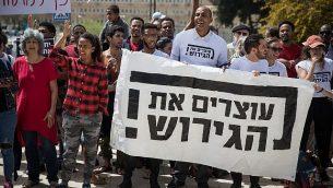 طالبو لجوء أفارقة ونشطاء إسرائيليون يتظاهرون من أمام مكتب رئيس الوزراء في القدس ضد ترحيلهم، 3 أبريل، 2018. (Hadas Parush/Flash90)