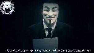 صورة توضيحية: لقطة شاشة من فيديو حملة هجمات 'انونيموس' OpIsrael للهجمات الالكترونية ضد اسرائيل (Screen capture/YouTube)