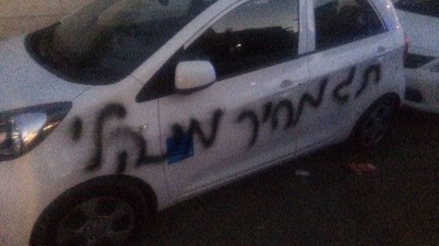 """صورة توضيحية: سيارة مخربة بما يسمى """"دفع الثمن"""" في أعقاب هجوم يُشتبه أنه هجوم كراهية في القدس، 9 مايو / أيار 2017. (المتحدث باسم الشرطة الإسرائيلية)"""