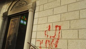 عبارة 'دفع الثمن' على جدران مسجد في قرية عقربا في شمال الضفة الغربية، في ما يُشتبه بأنه هجوم 'دفع ثمن' وقع في 13 أبريل، 2018. (Zacharia Sadeh/Rabbis for Human Rights)