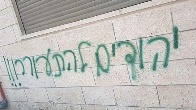 """جدار مكتوب عليه """"استيقظوا يا يهود"""" تم العثور عليه في مكان هجوم جريمة كراهية في حي شعفاط بالقدس الشرقية في 14 مايو 2018.( Yesh Din)"""