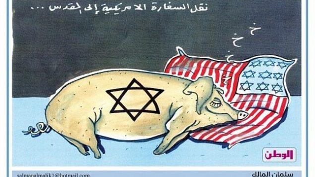 رسم كاريكاتوري يظهر إسرائيل، التي تم رسمها كخنزير، وهي تستريح على وسادة تحمل العلم الأمريكي تم استبدال نجومه بنجمة داوود. وتم وضع الرسم تحت عنوان 'نقل السفارة الأمريكية إلى القدس'، من صحيفة 'الوطن' المصرية، 15 مايو، 2018.  (via the Anti-Defamation League)
