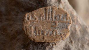 تميمة من الفترة العباسية تم اكتشفاها ر في موقف السيارات 'غيفعاتي' في 'مدينة داوود'، في يونيو 2018.  (Eliyahu Yanai, City of David Archives)