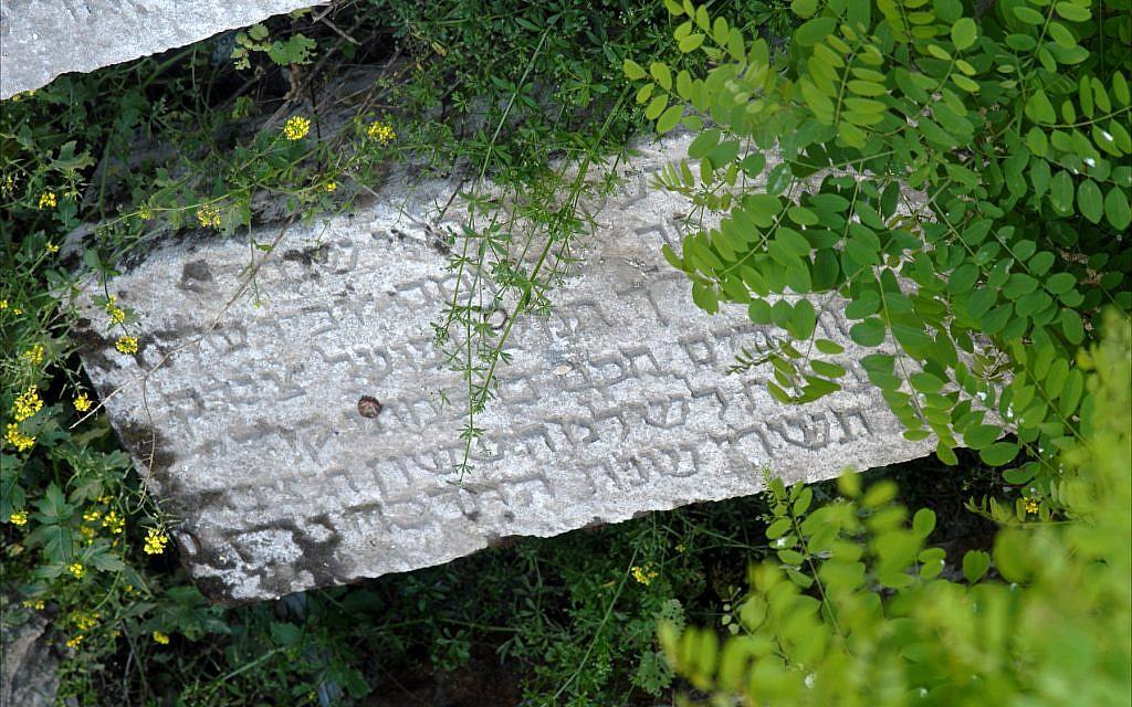 شاهد القبر العبري هذا هو أحد القناطر القليلة الباقية في المقبرة اليهودية في حلب، سوريا. (Larry Luxner/ Times of Israel)