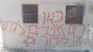 عبارة 'هنا يسكن اعداء. الطرد او القتل' باللغة العبرية، مكتوبة على جدار منزل في قرية عوريف الفلسطينية في شمال الضفة الغربية، 28 يونيو 2018 (Urif Municipality)