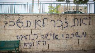 عبارة 'وَلاَ تُضَاجِعْ ذَكَرًا مُضَاجَعَةَ امْرَأَةٍ. إِنَّهُ رِجْسٌ' التي كتبت على جدار في القدس، بالقرب من موقع طعن مراهقة على يد يهودي متشدد متطرف خلال موكب الفخر عام 2015 في القدس، 25 يوليو 2018 (Yonatan Sindel/Flash90)