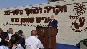 """رئيس الوزراء بينيامين نتنياهو يلقي كلمة في مراسم إعادة تسمية المفاعل النووي في ديمونا ل""""مركز البحوث النووية -النقب على اسم شمعون بيرس"""" على اسم رجل الدولة الإسرائيلي الراحل، 29 أغسطس، 2018.(Kobi Gideon/GPO)"""