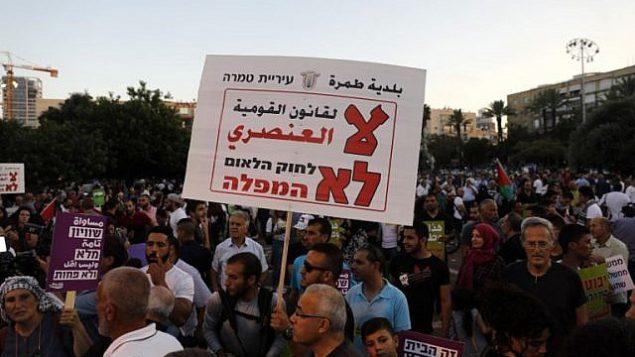 مظاهرة للعرب وداعميهم ضد قانون الدولة اليهودية، في تل ابيب، 11 اغسطس 2018 (AFP/ Ahmad GHARABLI)