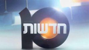 صورة توضيحية: شعار القناة العاشرة الإخباري.  (YouTube/TheNetcomHD)