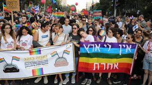 مشاركون في 'مسيرة الفخر' في القدس، 2 أغسطس، 2018. (Hadas Parush/Flash90)
