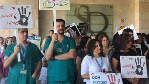 إضراب الممرضات في مستشفى 'هداسا عين كارم' في القدس احتجاجا على العنف ضد الطواقم الطبية، 4 يوليو، 2018.  (Courtesy Hadassah Ein Karem Hospital)