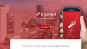 تطبيق مزيف للتحذير من الصواريخ يفترض ان حماس اصدرتها لقرصنة الهواتف الإسرائيلية (Screencapture/ClearSky)
