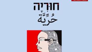 """دعوة الفيسبوك من دار النشر ريسلينغ لإطلاق الكتاب """"حرية"""" في 24 أبريل في تل أبيب"""