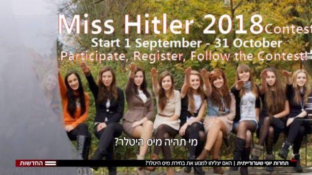 اعلان لمسابقة 'ملكة جمال هتلر 2018'، التي اجريت بواسطة شبكة VKontakte الروسية للتواصل الاجتماعي (Screen capture via Hadashot news)