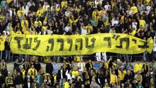 مشجعو نادي كرة القدم بيتار القدس يحملون لافتة كُتب عليها 'بيتار طاهر إلى الأبد'، 26 يونيو ،2013. (Flash90)