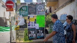 ملصقات الحملة الانتخابات البلدية في تل أبيب، في 9 أكتوبر، 2018. (Miriam Alster/FLASH90)