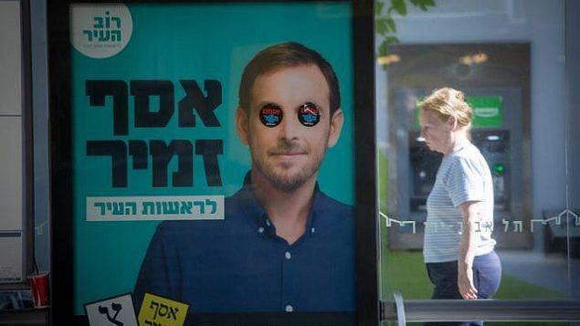 ملصق لحملة المرشح لرئاسة بلدية تل ابيب اساف زامير في الانتخابات القادمة، في تل ابيب، 28 اكتوبر 2018 (Miriam Alster/FLASH90)