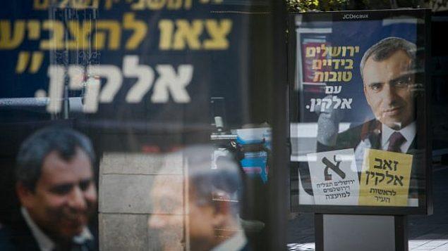 لافتة لحملة زئيف الكين، المرشح لرئاسة بلدية القدس في الانتخابات المحلية القادمة، في مركز القدس، 28 اكتوبر 2018 (Yonatan Sindel/Flash90)