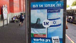 """ملصق في محطة حافلات ضمن حملة الليكود """"إما نحن او هم"""" للانتخابات لبلدية تل ابيب، اكتوبر 2018 (ToI staff)"""