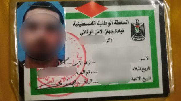 بطاقة هوية احد سكان القدس الشرقية تقول الشرطة انه خدم بشكل غير قانوني في القوات الامنية الفلسطينية (Israel Police)