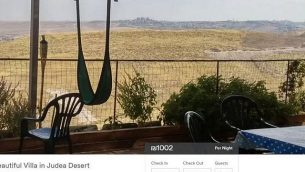 إعلان عن شقة للإيجار في موقع Airbnb في مستوطنة كفار دوميم، تم الاطلاع عليه في 12 يناير، 2016. (Screen capture: AirBnB)