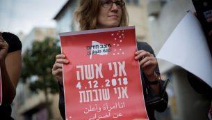 امرأة تحمل لافتة تعلن عن اضاربها، خلال مظاهرة في تل ابيب، 2 ديسمبر 2018 (Miriam Alster/Flash90)
