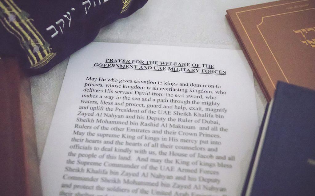 دعاء من أجل حكومة دولة الإمارات العربية المتحدة، في كنيس دبي. تشرين الثاني / نوفمبر 2018. (Israel Calera / Courtesy)