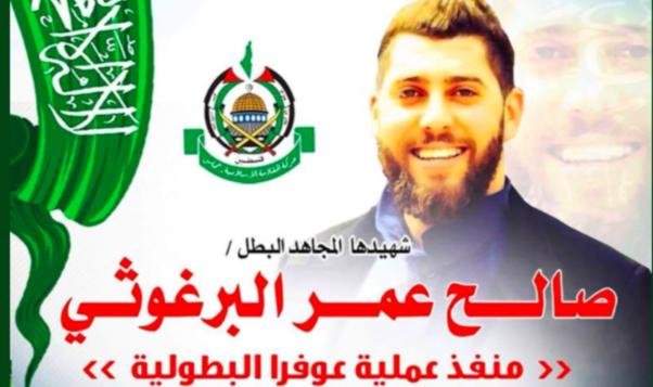ملصق نشرته حركة 'حماس' أعلنت فيه مسؤوليتها عن هجوم إطلاق نار في مستوطنة عوفرا في 9 ديسمبر، 2018 وأشادت ب'الشهيد' صالح البرغوثي، تم نشره على الحساب الرسمي لحماس على 'تويتر'.  (Twitter)