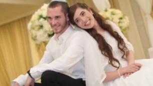صورة زواج عاميخاي وشيرا اش-ران، اللذان اصيبا في هجوم اطلاق نار في الضفة الغربية في 9 ديسمبر 2018 (Courtesy of the family)