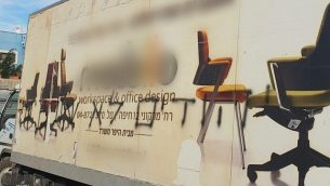 شاحنة كُتب عليها كلمات 'لن يتم إسكات اليهود' في بلدة كفر قاسم العربية في إسرائيل، 2 ديسمبر. (شرطة إسرائيل)