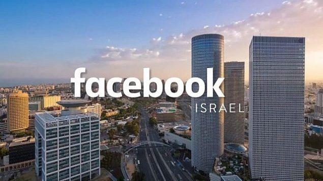 صورة غلاف صفحة Facebook Tel Aviv على فيسبوك. (فيسبوك)