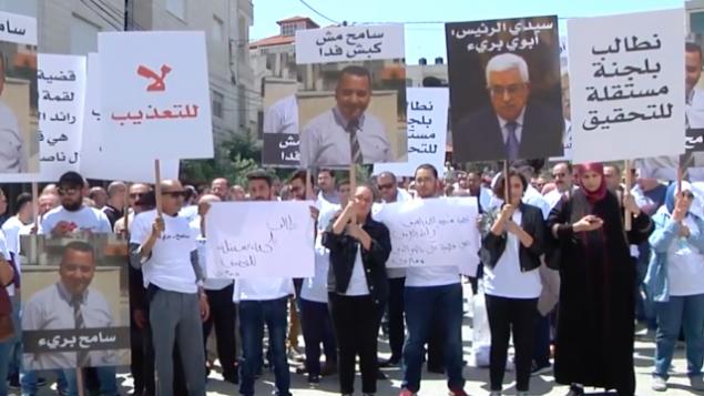 أفراد من عائلة سامح نصر الدين يتظاهرون في رام الله. (Screenshot: Wattan News Agency)