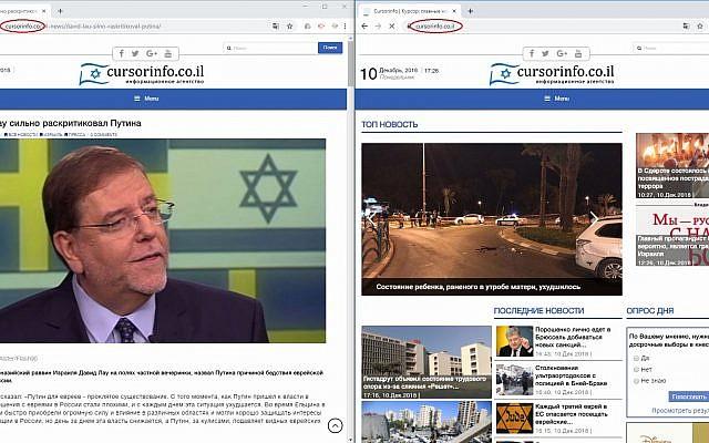 يسار الصورة، موقع cursorinfo المزيف - مع العنوان cursorinfo.co - مع الخبر المزيف عن سفير إسرائيل في السويد. يمين الصورة، الموقع الحقيقي cursorinfo.co.il.