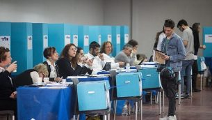 أعضاء حزب 'الليكود' يدلون بأصواتهم في الإنتخابات التمهيدية للحزب في محطة اقتراع لليكود في تل أبيب، 5 فبراير، 2019.(Hadas Parush/Flash90)