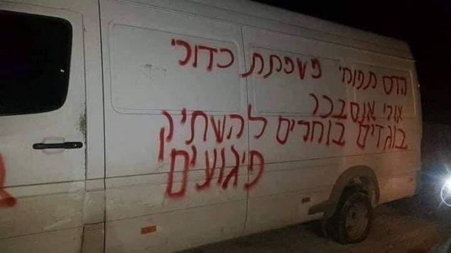 عبارات عبرية تم العثور عليها على سيارة في بلدة إسكاكا الفلسطينية، المجاورة لمدينة نابلس في الضفة الغربية، 14 فبراير 2019 (B'Tselem)