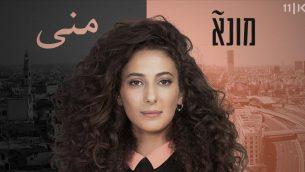 """منى حوا في دور منى في مسلسل أيضا بالإسم """"منى"""" (Courtesy 'Muna')"""