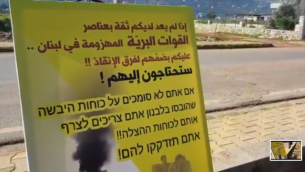 لافتات تسخر من القوات البرية الإسرائيلية تم وضعها على الحدود اللبنانية في 12 فبراير، 2019.  (Screen capture: Twitter)