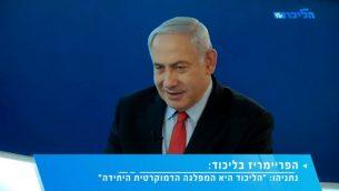 """رئيس الوزراء بنيامين نتيناهو في فيديو صدر على صفحة """"ليكود تي في"""" في الفيسبوك، 3 فبراير 2019 (screen capture: Facebook)"""