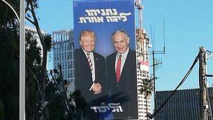 لوحة إعلانية لحزب 'الليكود' على جانب الشارع السريع أيالون في تل أبيب تحت عنوان 'نتنياهو، في مستوى مختلف'. (Courtesy)