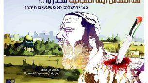 """منشور على صفحة """"حركة التحرير الوطني الفلسطيني فتح/الصفحة الرسمية"""" من أكتوبر 2015 لسكين بطعن يهودي مستوطن. (Palestinian Media Watch)"""