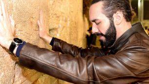 رئيس بلدية سان سلفادور حينها ناييب بوكيلي في حائط المبكى، فبراير 2018 (courtesy American Jewish Congress)