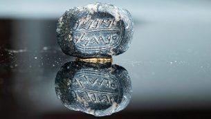 """تم العثور على ختم """"ناثان ميليخ / خادم الملك"""" في القدس في هيكل سليمان. (Eliyahu Yanai, City of David)"""