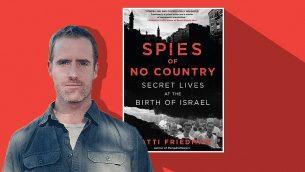 """آخر كتاب لماتي فريدمان بعنوان """"جواسيس بلا وطن: حياة سرية عند ولادة إسرائيل"""". (Mary Anderson/Algonquin Books/via JTA)"""