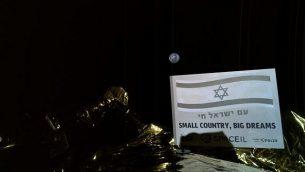 """مركبة """"بريشيت"""" الفضائية الإسرائيلية تلتقط """"صورة سلفي"""" مع الأرض على مسافة 265000 كيلومتر فوق سطح الكوكب في صورة صدرت في 24 مارس 2019. (courtesy Beresheet)"""