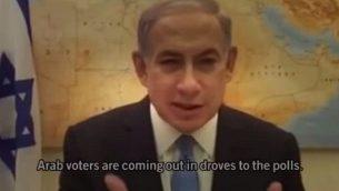 بنيامين نتنياهو في رسالة يوم الانتخابا ، 17 مارس 2015 (لقطة شاشة: يوتيوب)