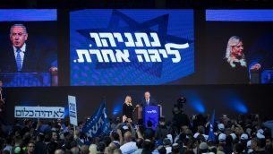 رئيس الوزراء بنيامين نتنياهو يخاطب داعميه اثناء اعلان نتائج انتخابات الكنيست الإسرائيلي خلال حدث لحزب الليكود في تل ابيب، 10 ابريل 2019 (Yonatan Sindel/Flash90)
