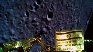 """الصورة الأخيرة التي أرسلتها """"بريشيت"""" قبل تحطمها على سطح القمر.  (Youtube screenshot)"""